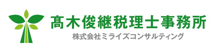 髙木俊継税理士事務所 株式会社ミライズコンサルティング